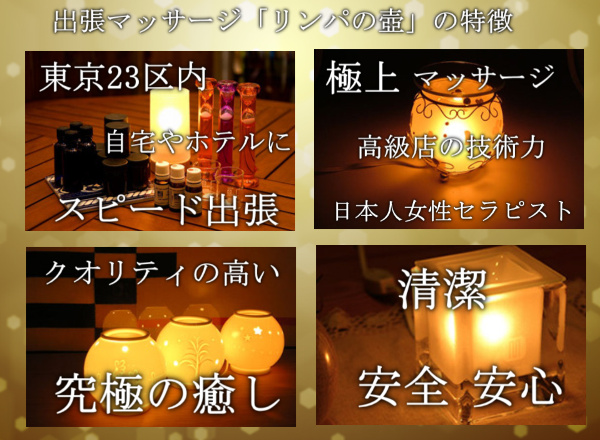 当店の特徴、日本人女性セラピスト、高度な技術、東京都内スピード出張、自宅やホテルで利用