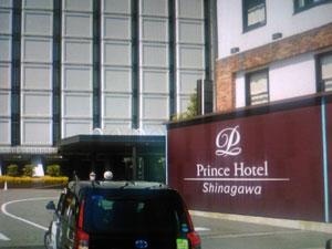 品川プリンスホテル外観